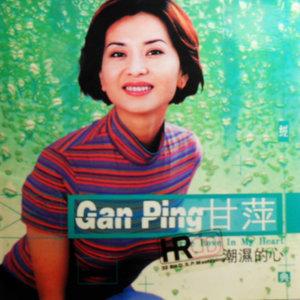 潮湿的心原唱是甘萍,由过好每一天翻唱(试听次数:22)