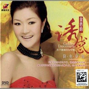 爱江山更爱美人(热度:31)由荷樱翻唱,原唱歌手降央卓玛