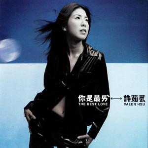 美梦成真(热度:482)由管家婆翻唱,原唱歌手许茹芸