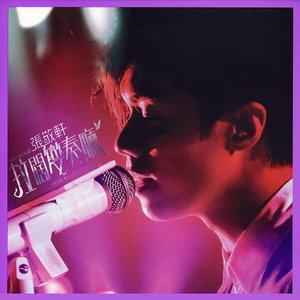 至少还有你(Live)(热度:61)由乔翻唱,原唱歌手张敬轩