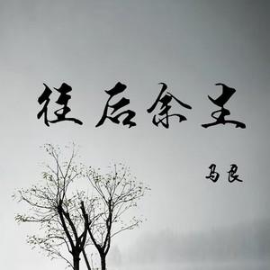 往后余生(热度:568)由大唐翻唱,原唱歌手马良