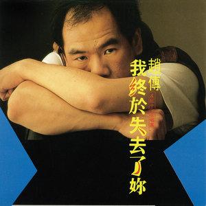 我的眼中只有你(热度:128)由东方欲晓翻唱,原唱歌手赵传