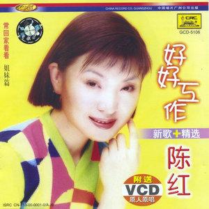 常回家看看(热度:17)由豆豆翻唱,原唱歌手陈红