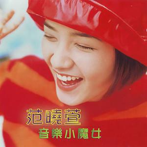 Rain(热度:200)由qiqi阿姨翻唱,原唱歌手范晓萱