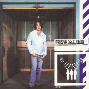 理想对象(热度:214)由Fettuccelle翻唱,原唱歌手吴国敬