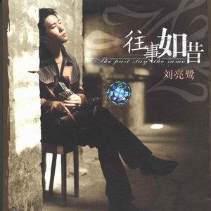 往事如昔(热度:12)由黄河翻唱,原唱歌手刘亮鹭
