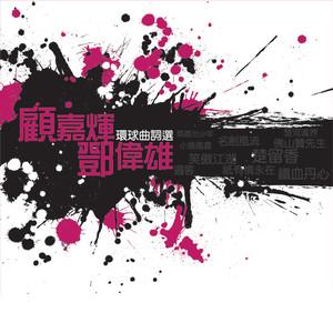 铁血丹心(无和声版)(热度:282)由音符翻唱,原唱歌手罗文/甄妮