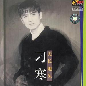 梦中的蝴蝶(热度:16)由菊花翻唱,原唱歌手刁寒