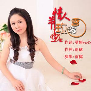 情人节的玫瑰香原唱是雨露,由七彩云翻唱(播放:200)