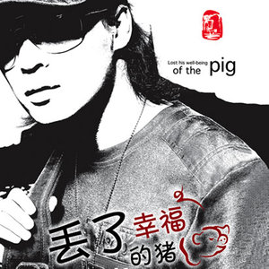 丢了幸福的猪(热度:361)由笨笨翻唱,原唱歌手姜玉阳