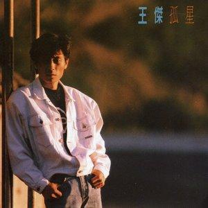 孤星(热度:17)由千年一叹翻唱,原唱歌手王杰