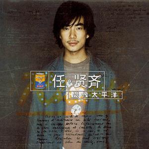 伤心太平洋(热度:83)由烟墨染翻唱,原唱歌手任贤齐