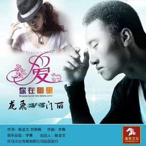 亲爱的 你在哪里(热度:52)由zk回忆如画翻唱,原唱歌手龙飞