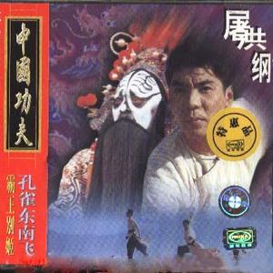 中国功夫(热度:33)由蓝莲花翻唱,原唱歌手屠洪刚