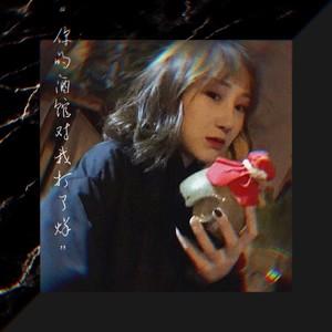 你的酒馆对我打了烊(热度:275)由Han·翻唱,原唱歌手陈雪凝