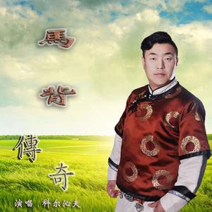 马背传奇(热度:937)由刺梅翻唱,原唱歌手科尔沁夫