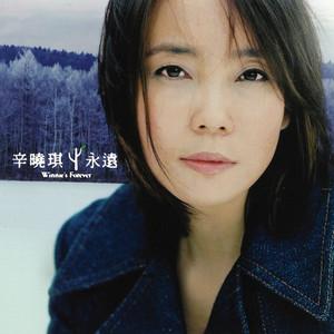 童话(热度:49)由Miss梁翻唱,原唱歌手辛晓琪