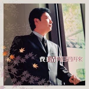 原乡人(热度:18)由晏春洲翻唱,原唱歌手费玉清