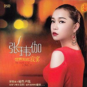 冷酷到底(热度:215)由默陌翻唱,原唱歌手张玮伽