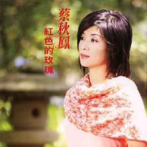 在我的心里从此永远有个你(Live)(热度:223)由平安是福翻唱,原唱歌手蔡秋凤