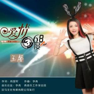 爱情36度8原唱是王馨,由琴儿~掌心里的温柔翻唱(播放:636)