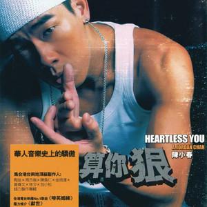 算你狠(热度:33)由狂奔 的wo 牛翻唱,原唱歌手陈小春