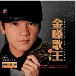 缘份原唱是钟明秋,由辉皇翻唱(播放:156)