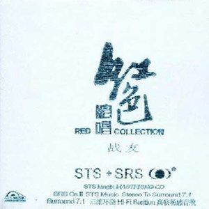 军中绿花(热度:396)由莫寒(朗读爱好者)翻唱,原唱歌手龚玥