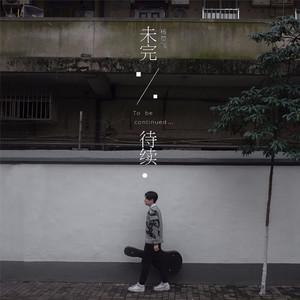 未完待续(热度:613)由Singer凌雪翻唱,原唱歌手杨草飞