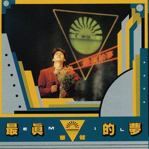 最真的梦(热度:72)由诺翻唱,原唱歌手周华健
