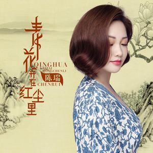 青花开在红尘里(热度:23)由蝶恋花翻唱,原唱歌手陈瑞