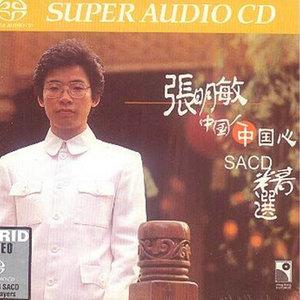 我们拥有一个名字叫中国(热度:25)由千年一叹翻唱,原唱歌手张明敏