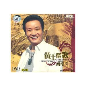 交城山(热度:42)由王兰芳翻唱,原唱歌手阎维文