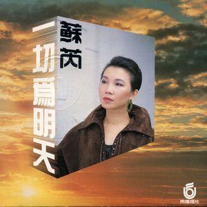 钢铁的心(热度:101)由金币翻唱,原唱歌手苏芮