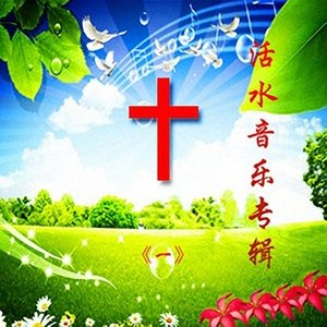 相聚耶稣的家(合唱版)(热度:36)由微笑(有访必回)翻唱,原唱歌手活水江河鱼