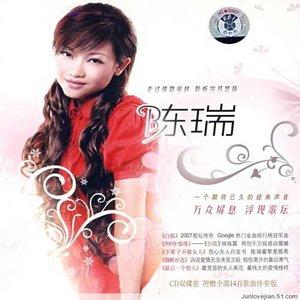 藕断丝连(热度:76)由祝福多多翻唱,原唱歌手陈瑞