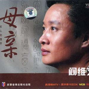 母亲在线听(原唱是阎维文),涡阳军辉演唱点播:317次
