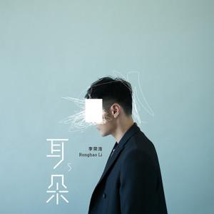 年少有为(热度:177)由Li翻唱,原唱歌手李荣浩