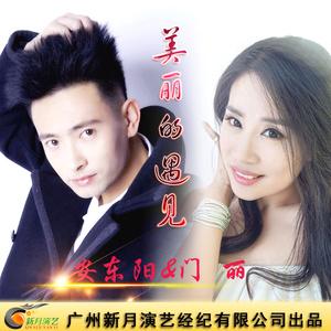 美丽的遇见(热度:98)由平安幸福翻唱,原唱歌手安东阳/门丽