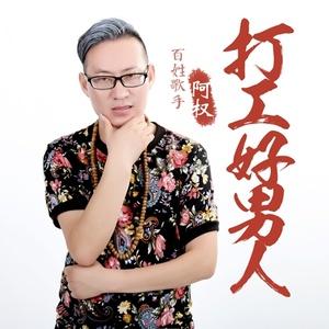 打工好男人(热度:68)由郭老四饸饹面(许昌)翻唱,原唱歌手阿权