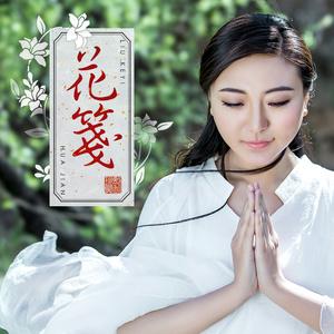 花笺(热度:20)由簫吟翻唱,原唱歌手刘珂矣