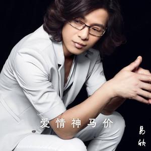 爱情神马价由亦雪纷菲【不互动】演唱(ag娱乐场网站:易欣)