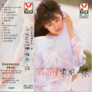 情义无价(热度:28)由小女人翻唱,原唱歌手林灵