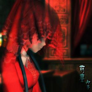前尘如梦(热度:24)由༄墨卿࿐ེ翻唱,原唱歌手洛天依