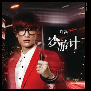 胡萝卜须(热度:10)由Amy云南11选5倍投会不会中,原唱歌手许嵩