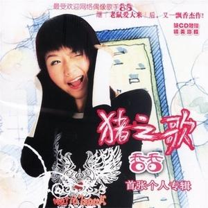 老鼠爱大米由渣女演唱(原唱:香香)
