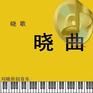 大姑娘美大姑娘浪(热度:25)由《纳兰战胜花翻唱,原唱歌手刘晓