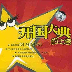北京的金山上(热度:21)由美好的回忆:-D翻唱,原唱歌手群星