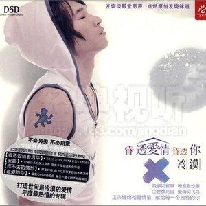看透爱情看透你(热度:59)由yangzuhua翻唱,原唱歌手冷漠