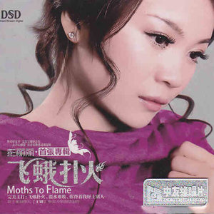 飞蛾扑火(热度:42)由《菲纹姨妈巾》梅子翻唱,原唱歌手彭丽丽